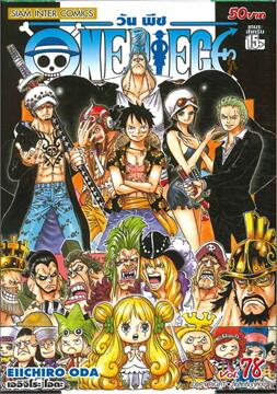 One Piece 78 วันพีช (Bookการ์ตูน 30%)